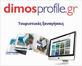 Dimos Profile