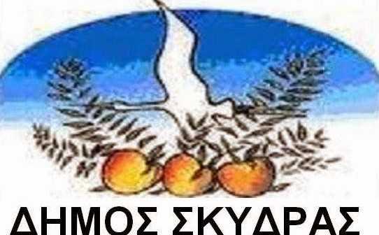 Αποτέλεσμα εικόνας για Δήμος Σκύδρας