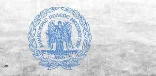 Δήμος Ιεράς Πόλης Μεσολογγίου