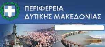 Περιφέρεια Δυτικής Μακεδονίας