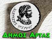Δήμος Αρταίων