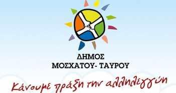 Δήμος Μοσχάτου - Ταύρου