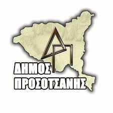 Δήμος Προσοτσάνης