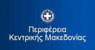 ΠΕΡΙΦΕΡΕΙΑ ΚΕΝΤΡΙΚΗΣ ΜΑΚΕΔΟΝΙΑΣ