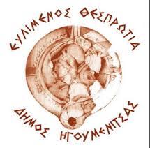 Δήμος Ηγουμενίτσας
