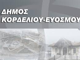 Δήμος Κορδελιού - Ευόσμου