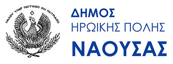 Δήμος Νάουσας