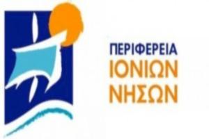 ΠΙΝ-ΠΕΡΙΦΕΡΕΙΑ-ΙΟΝΙΩΝ-ΝΗΣΩΝ2