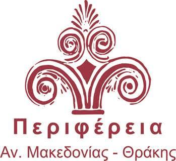 Περιφέρεια Αν. Μακεδονίας - Θράκης
