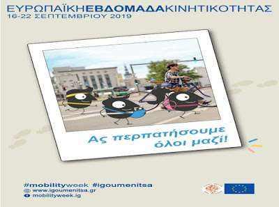 Αποτέλεσμα εικόνας για Δήμος Ηγουμενίτσας: Πρόσκληση για τον συντονισμό των δράσεων για την Ευρωπαϊκή Εβδομάδα Κινητικότητας 2019