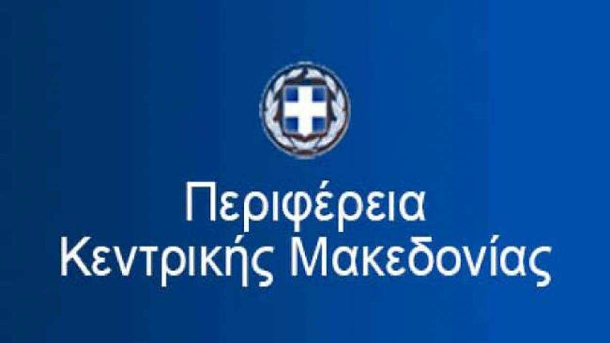 Αποτέλεσμα εικόνας για Περιφέρεια Κεντρικής Μακεδονίας